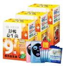 現貨特賣【台塑生醫】舒暢益生菌(30包入/盒) 3盒/組
