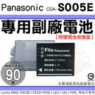 【小咖龍】 Panasonic CGA S005E 副廠電池 鋰電池 DMC FS1 FS2 LX1 LX2 LX9 LX3 電池