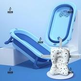浴盆 嬰兒洗澡盆可折疊 寶寶兒童新生兒沐浴盆【愛物及屋】