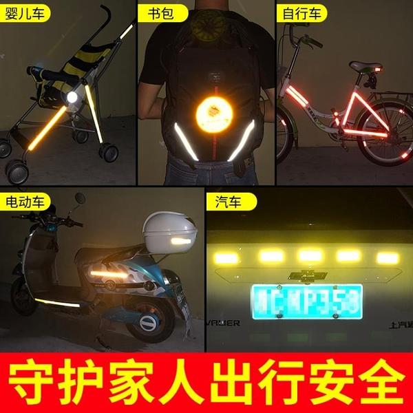 3M夜間反光貼條電動腳踏車身警示