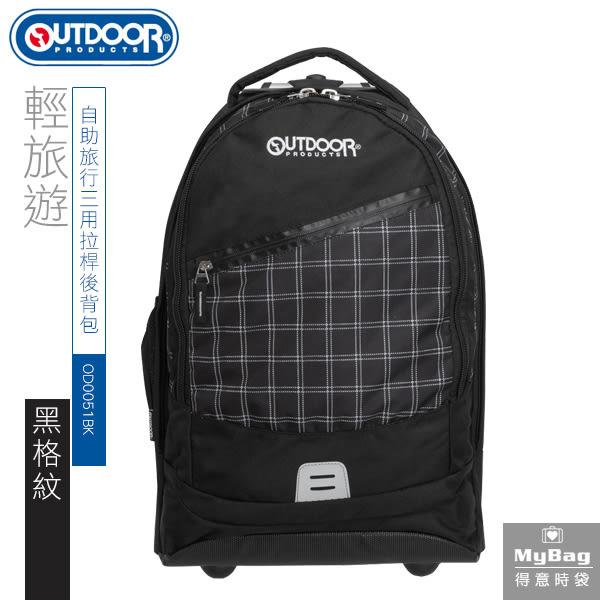 OUTDOOR 後背包 輕旅遊 黑格紋 三用拉桿後背包 登機箱 旅行袋 OD0051BK 得意時袋