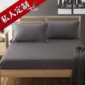 床包單件全棉床墊套6*6尺純棉床單床罩床套雙人5*6尺床保護套訂製床包組·樂享生活館