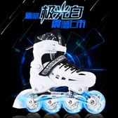直排溜冰鞋 成人旱冰鞋滑冰單直排輪滑鞋初學者男女 AW3368『愛尚生活館』