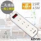 (全館免運費)【KINYO】15呎 2P一開四插安全延長線(CG214-15)台灣製造‧新安規