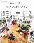 大人舒適生活居家空間佈置實例集