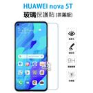 【妃凡】保護螢幕!HUAWEI nova 5T 正面 玻璃貼 亮面 2.5D 9h 鋼化玻璃 保護貼 222