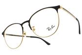 RayBan光學眼鏡RB6375F 3051 (霧黑-霧金) 細眉框金屬款 平光鏡框 # 金橘眼鏡