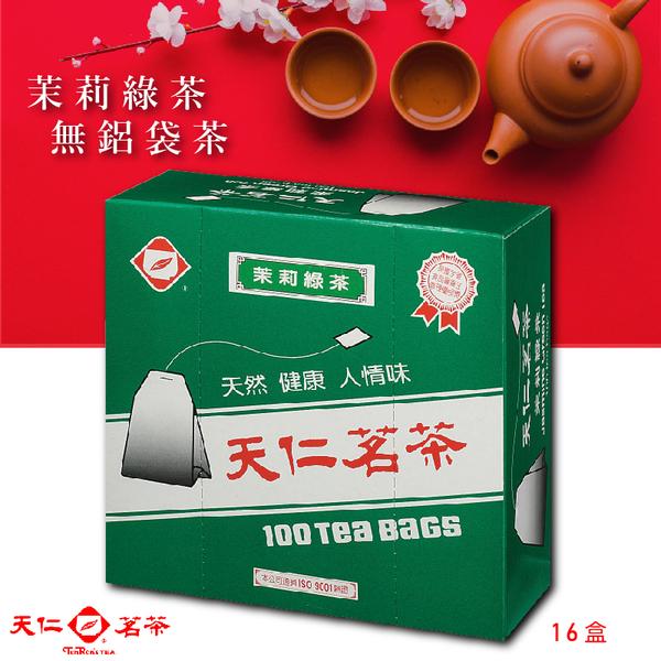 【天仁茗茶】茉莉綠茶無鋁袋茶(100入裸包/盒*16盒/箱) 茶包 茶袋