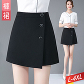 造型排釦裙褲高腰A字 L~4XL【226235W】【現+預】-流行前線-