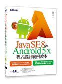 (二手書)Java SE 8與Android 5.x程式設計範例教本