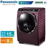 Panasonic國際牌 15公斤 ECONAVI+nanoe 變頻滾筒洗衣機 NA-V168DDH-V 晶燦紫