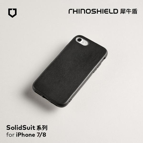 犀牛盾SolidSuit防摔背蓋手機殼 - iPhone 7 / 8