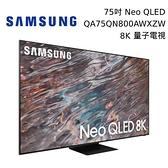 【加贈吸塵器+分期0利率】SAMSUNG 三星 75吋 75QN800 Neo QLED 8K 量子電視 QA75QN800AWXZW 台灣公司貨