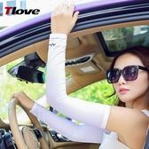 tlove韓版冰絲防曬袖套夏天薄款騎行冰涼手臂套男女長款開車手套