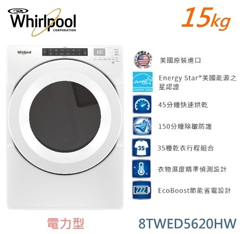【佳麗寶】-留言享加碼折扣(Whirlpool 惠而浦)15公斤電力型滾筒乾衣機 【8TWED5620HW】
