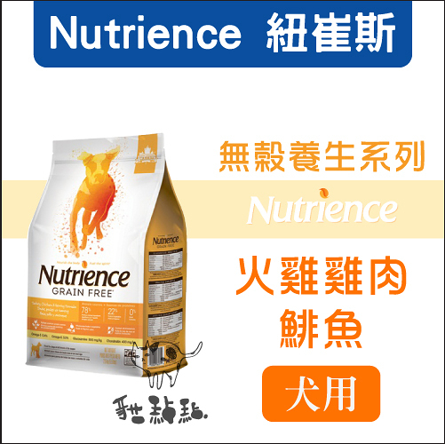 Nutrience紐崔斯[無穀養生全犬,火雞+雞+鯡魚,10kg,加拿大製]
