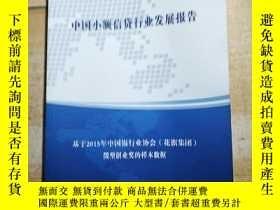 二手書博民逛書店罕見中國小額信貸行業發展報告Y171144 中國小額信貸行業發展