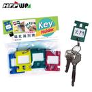 【7折】HFPWP 4個配色/包鑰匙識別牌可標示文字備用鑰匙圈 TC711-4