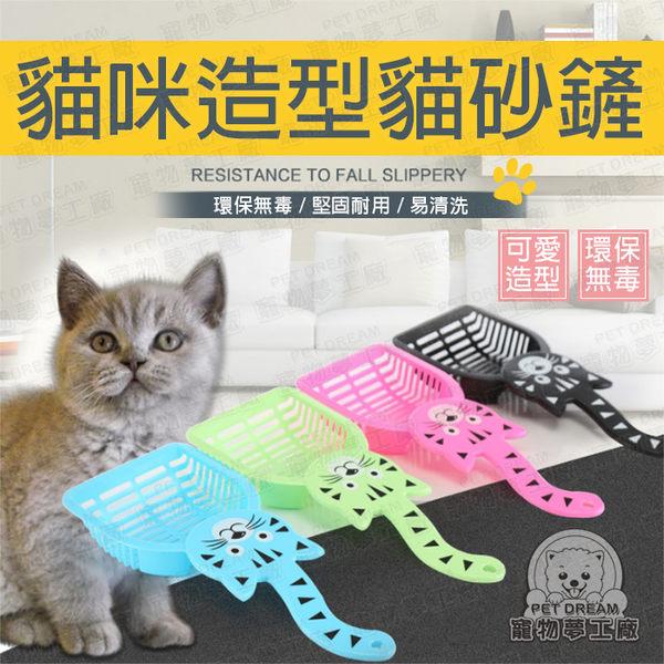 貓咪造型貓砂鏟 貓沙鏟 食物鏟 鏟子 鏟砂 貓砂盆 貓砂 清貓沙 鏟屎官 貓奴 喵星人 寵物用品
