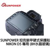 SUNPOWER 坦克裝甲 LCD 硬式保護貼 NIKON D5 專用 2片式 (免運 湧蓮公司貨) 8H水晶玻璃 防撞 防爆 耐刮