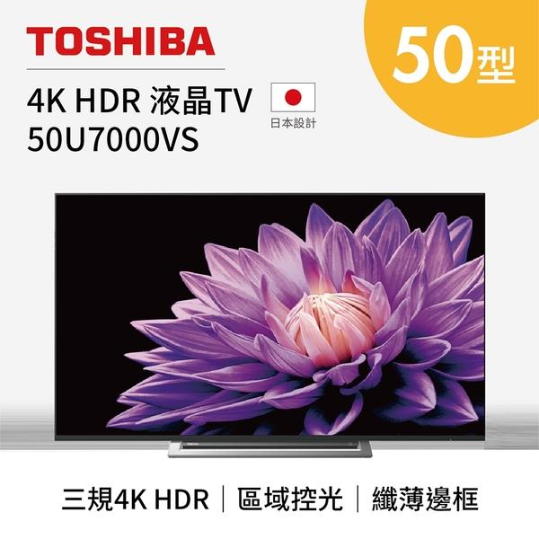 【結帳再折+分期0利率】TOSHIBA 東芝 50吋 50U7000VS 六真色PRO廣色域 4K 智慧聯網液晶顯示器 公司貨