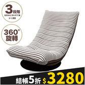 北歐 可旋轉 和室椅 椅墊 沙發【M0059】旋轉斑馬紋和室椅(五色) 收納專科