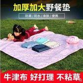 戶外旅游野餐地墊可折疊防水防刮超輕便攜超薄草坪毯防潮沙灘墊QM『艾麗花園』