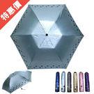三折 超細 碳纖色膠超薄傘 ( 小花 )...