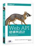 (二手書)Web API 建構與設計