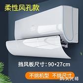 空調擋風板防直吹通用出風口擋板壁掛式遮風防風罩 QQ29156『MG大尺碼』
