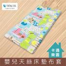 【Jenny Silk名床】卡通樂園.天絲.嬰兒床墊布套.臺灣製造