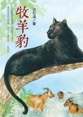 牧羊豹:沈石溪動物小說