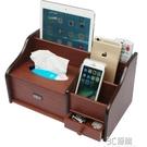 紙巾盒 紙巾盒木質抽紙盒中式多功能家用客廳簡約茶幾桌面遙控器餐巾收納 3C優購