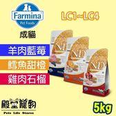 【殿堂寵物】法米納Farmina【免運】ND挑嘴成貓天然低穀糧LC1-4  5kg