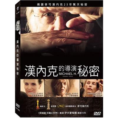 漢內克的導演秘密DVD