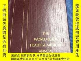 二手書博民逛書店金邊英文原版圖書《THE罕見WORLD BOOK HEALTH