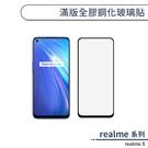 realme 5 滿版全膠鋼化玻璃貼 保護貼 保護膜 鋼化膜 9H鋼化玻璃 螢幕貼 H06X7