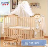 嬰兒床 嬰兒床實木無漆寶寶bb床搖籃床多功能兒童新生兒拼接大床  YYS【創時代3C館】