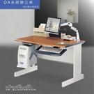 OA辦公桌 HU辦公桌系列 HU-120H+KB-33A-1+KCPU-1 會議桌 辦公桌 書桌 多功能桌  工作桌