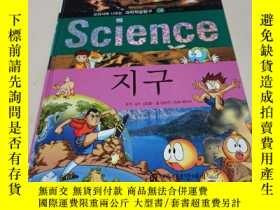 二手書博民逛書店科學類罕見韓文精裝漫畫童書一本Y401005