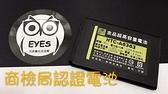 【金品商檢局認證高容量】適用HTC Legend A6363 傳奇機 A3333 野火機 1300MAH手機電池鋰電池e