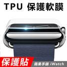 (贈)apple watch iwatch蘋果手錶42/44mm TPU保護軟膜保護貼