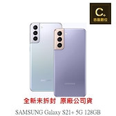 SAMSUNG Galaxy S21+ 5G 128GB 空機 板橋實體門市 【吉盈數位商城】