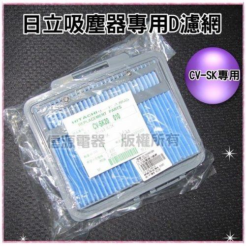【信源】CV-SK10T專用~【日立免紙袋吸塵器專用D濾網】 《CV-SK20010》*線上刷卡*