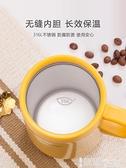 咖啡保溫杯 辦公室保溫杯316L不銹鋼咖啡杯馬克杯帶手柄情侶水杯子男女大容量 【99免運】