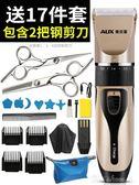 奧克斯理髮器推子電推剪頭髮充電式成人兒童剃髮器電動剃頭刀家用『小宅妮時尚』