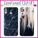 Asus ZenFone5 / 5Z (2018) 6.2吋 木紋系列手機殼 自然系保護套 石紋手機套 TPU背蓋 仿木紋保護殼
