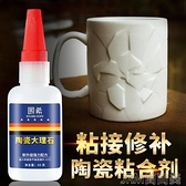 強力萬陶瓷石頭石材大理石專用能黏得牢膠水黏瓷磚花盆洗臉盆修補 快速出貨