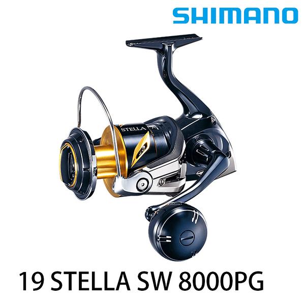 漁拓釣具 SHIMANO 19 STELLA SW 8000 PG / HG (紡車捲線器)