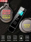 錄音筆專業高清降噪微型超小聲控學生用大容量MP3錄音機器 【格林世家】